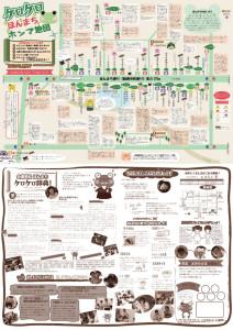 まち歩きマップ(表裏)