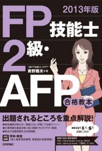 FP3表紙イラスト