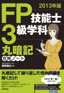 2013年版 FP技能士3級学科 丸暗記合格ノート