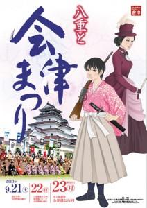 会津まつり2013ポスター