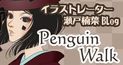 イラストレーター瀬戸楠葉Blog Penguin walk