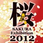 桜Exhibition2012