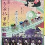 20150121民報広告